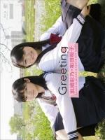 浜浦彩乃/和田桜子 - Greeting ~浜浦彩乃・和田桜子~ 寫真