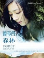 [中] 德布西森林 (Forest Debussy) (2014)[搶鮮版,不列入贈片優惠]
