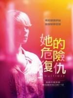 [法] 她的危險復仇 (Faultless) (2016)[搶鮮版,不列入贈片優惠]