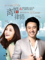 [陸] 離婚律師 (Divorce Lawyers) (2014) [Disc 2/3]