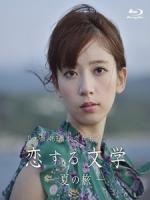乃木坂46 橋本奈々未の恋する文学 - 夏の旅 - [Disc 1/2]