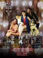 [中] 台北物語 (Story of Taipei) (2017)[搶鮮版,不列入贈片優惠]