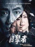 [中] 目擊者 (Who killed Cock Robin) (2016)[台版]