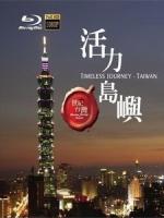 世紀台灣 - 海洋情繫 (Timeless Journey Taiwan)[台版]