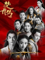 [陸] 楚喬傳 (Princess Agents) (2017) [Disc 5/5]
