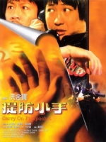 [中] 提防小手 (Carry On Pickpocket) (1982)