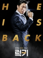 [韓] 這個殺手演很大 (Luck Key) (2016)