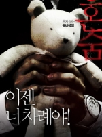 [韓] 厄夜直播 (Hide and Never Seek) (2016)[搶鮮版,不列入贈片優惠]