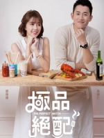 [台] 極品絕配 (The Perfect Match) (2017) [Disc 2/2][台版]