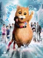 [中] 喵星人 (Meow) (2017)[台版]