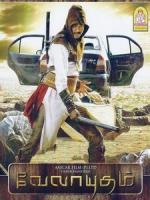 [印] 終極武器 (Velayudham) (2011)