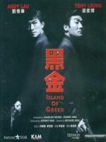[中] 情義之西西里島 (Island Of Greed) (1997)[台版]