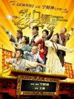 [陸] 龍門鏢局 (Longmen Express) (2013) [Disc 2/4]