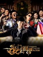 [陸] 龍門鏢局之為2歸來 (Longmen Express Back For 2) (2015)