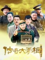 [陸] 傳奇大掌櫃 (Chuan Qi Da Zhang Gui) (2015) [Disc 3/3]