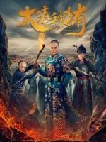 [陸] 大清神捕 (Qing Dynasty Detective) (2017)
