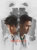 [台] 麻醉風暴 (Wake Up) (2015)[台版]