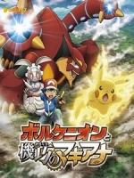 [日] 神奇寶貝 XY&Z - 波爾凱尼恩與機關人偶瑪機雅娜 (Pokemon the Movie XY&Z - Volcanion and the Ingenious Magearna) (2016)[台版字幕]