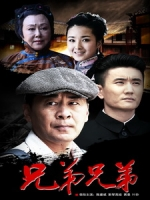[陸] 兄弟兄弟 (Brothers) (2014) [Disc 2/4][台版]