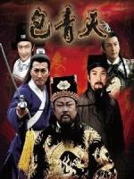 [陸] 包青天 (Justice Pao) (2008) [Disc 3/5][台版]