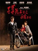[中] 至尊無上II之永霸天下 (Casino Raiders 2) (1991)[港版]