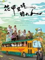 [台] 花甲男孩轉大人 (A Boy Named Flora A Synopsis) (2017)[台版]