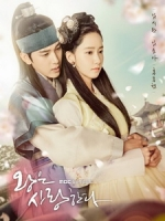 [韓] 王在相愛 (The King in Love) (2017) [Disc 1/2]