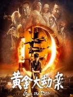 [中] 黃金大劫案 (Guns and Roses) (2012)[陸版]