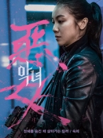 [韓] 惡女 (The Villainess) (2017)[台版字幕]