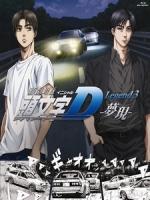 [日] 頭文字D新劇場版 3 - 夢現 (New Initial D the Movie Legend 3 - Mugen) (2016)[台版字幕]