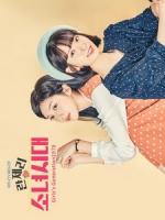 [韓] 內衣少女時代 (Girls Generation 1979) (2017)
