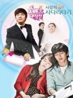 [韓] 求婚大作戰 (Operation Proposal) (2012) [Disc 2/2][台版字幕]