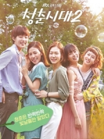 [韓] 青春時代 2 (Age of Youth 2) (2017) [Disc 1/2]
