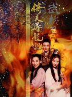 [台] 倚天屠龍記 (Heaven Sword And Dragon Sabre) (1994) [Disc 1/4][台版]