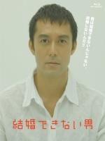 [日] 不能結婚的男人 (He Who Can t Marry) (2006)