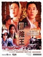 [中] 冒險王 (The Scripture with No Words) (1996)[港版]