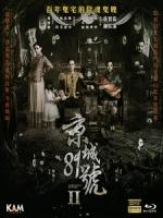[中] 京城81號 2 (The House That Never Dies II) (2017)[台版]