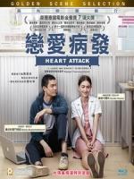 [泰] 戀愛疹療中 (Heart Attack) (2015)[港版]