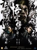 [中] 悟空傳 (Wukong) (2017)[台版字幕]