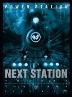 動力火車 - 下一站 演唱會