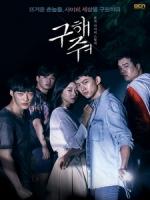 [韓] 救救我 (Save Me) (2017) [Disc 1/2]