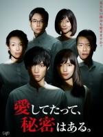 [日] 即使是愛,也有秘密 (My Lover s Secret) (2017)