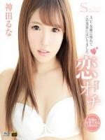 [日] S Model Vol. 179 神田るな