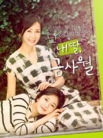 [韓] 我的女兒琴四月 (My Daughter, Geum Sa-wol) (2015) [Disc 5/5][台版]