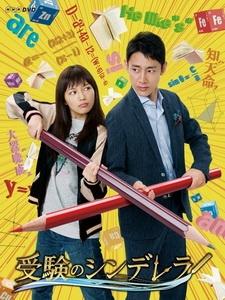 [日] 東大灰姑娘 (Juken no Cinderella) (2016)
