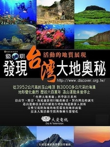 發現台灣大地奧秘 (Discovering Taiwan) [Disc 1/2][台版]