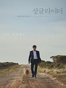 [韓] 單身騎士 (Single Rider) (2017)[台版字幕]
