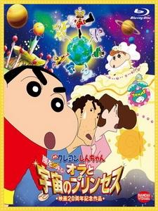 [日] 蠟筆小新 - 我和我的宇宙公主 (Crayon Shin-chan - The Storm Called! Me and the Space Princess) (2012)[台版字幕]