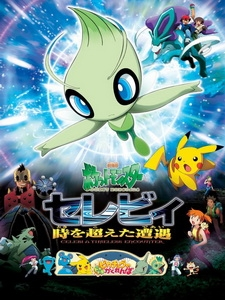 [日] 神奇寶貝電影版 - 雪拉比 穿梭時空的相遇 (Pokemon - Celebi a Timeless Encounter) (2001)[台版字幕]