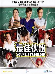 [中] 最佳伙扮 (Young & Fabulous) (2016)[台版]